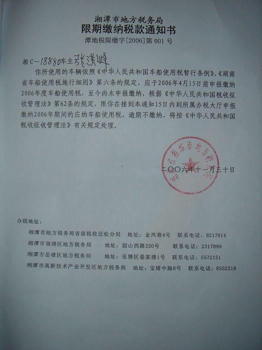 2007年最荒唐的税务行政处罚法律文书! - zhf0774 - 张洪峰