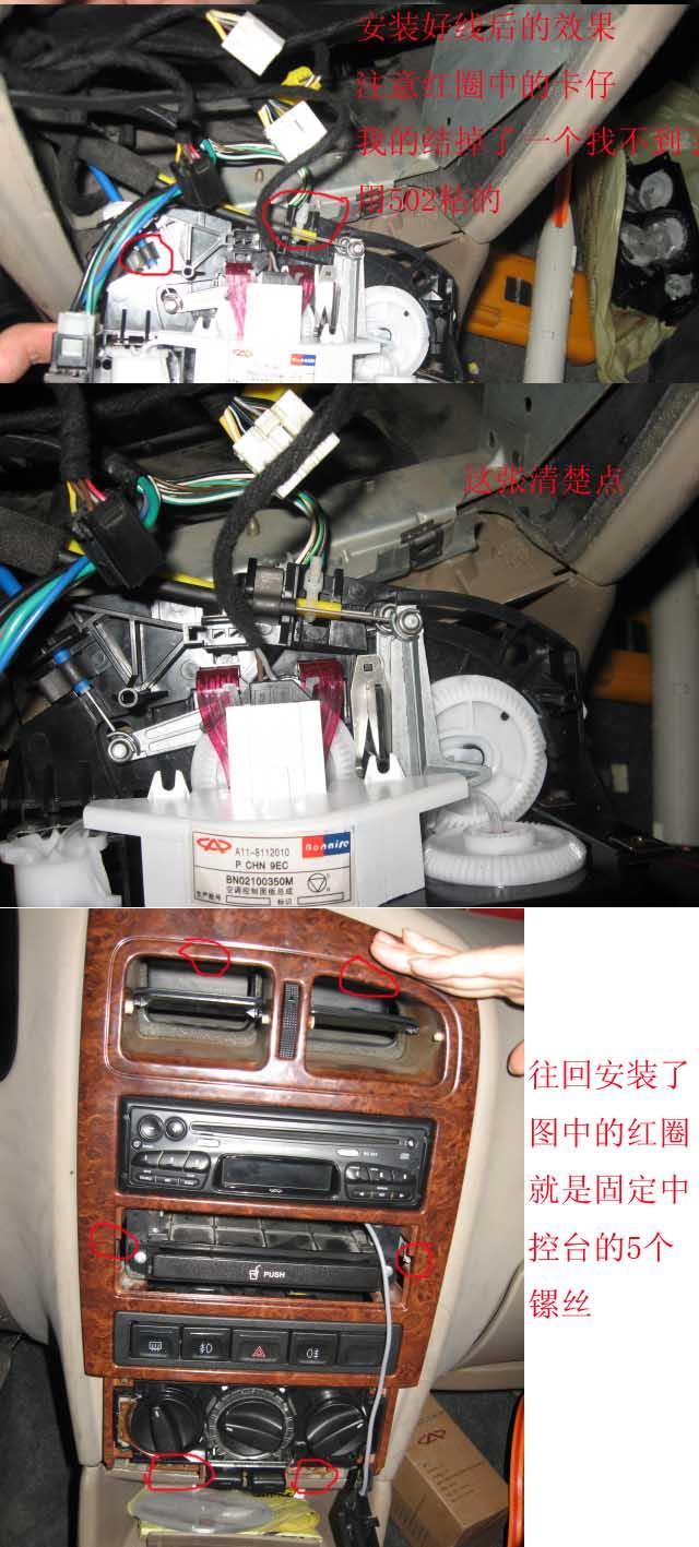 片维修作业,换空调控制总成.高清图片