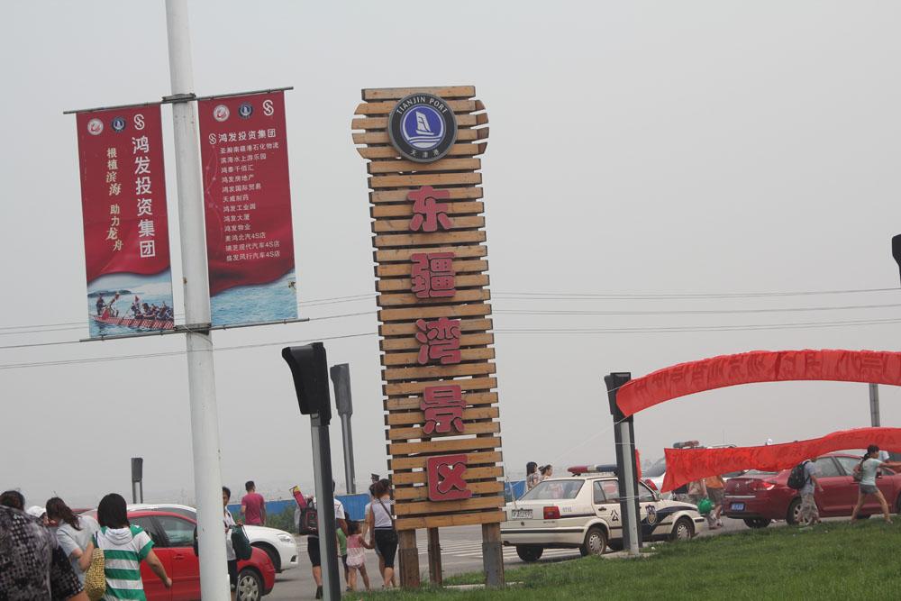 2011.7.23 东疆沙滩摇滚音乐会 - tgxuzheng - 海河入海口的窝